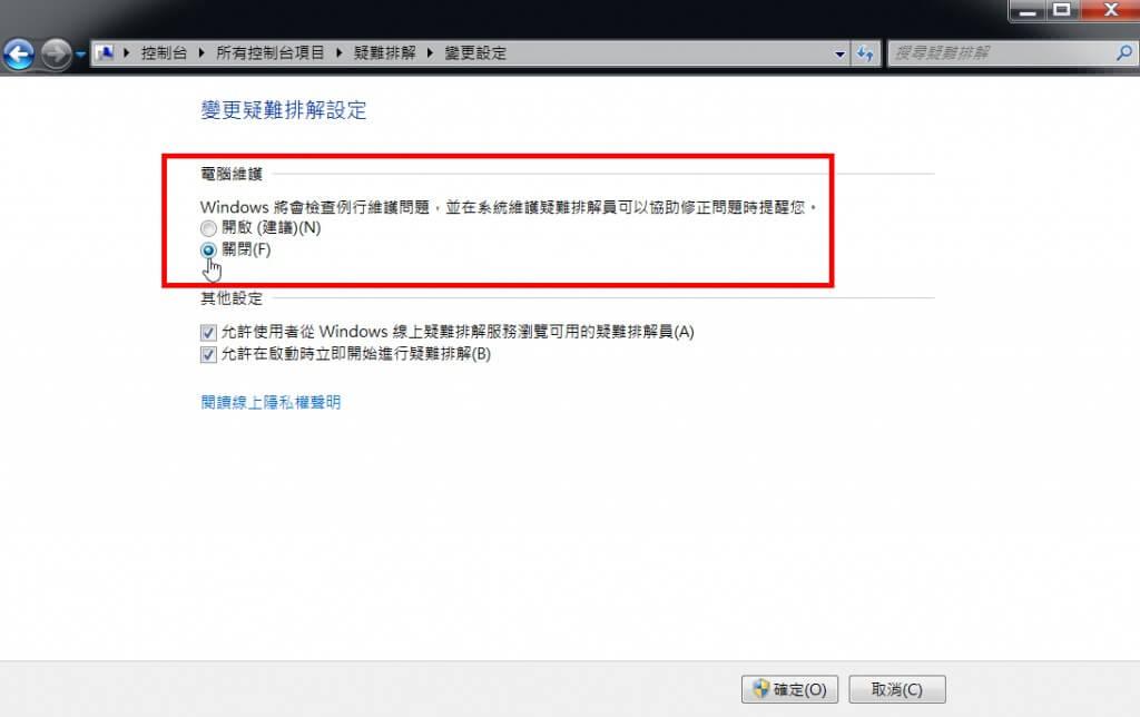 windows7關閉電腦維護